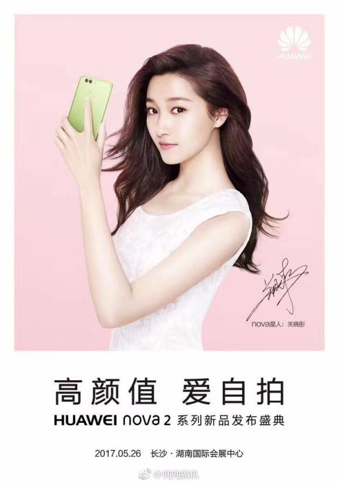Huawei Nova 2: новые подробности о характеристиках смартфона и его цене – фото 1