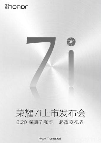 Huawei_Honor_7i_skoro_vyydet_na_rynok
