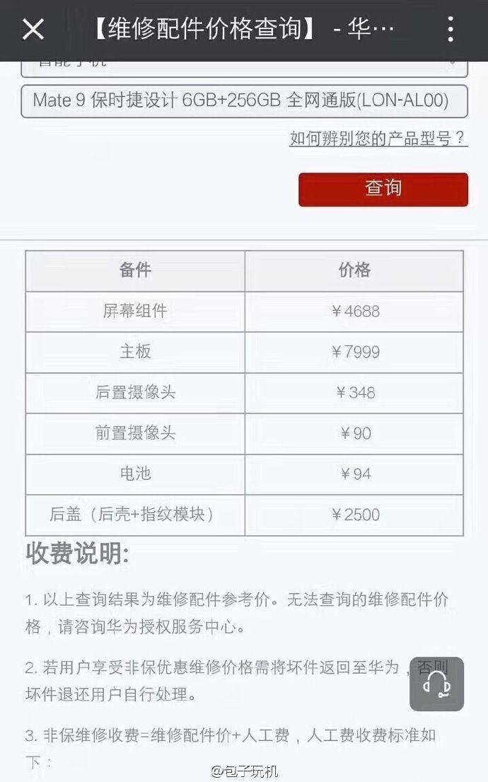 Huawei Mate 9 Porsche Design дорогое удовольствие в ремонте – фото 2