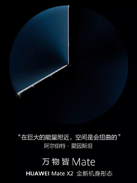 Дата презентации Huawei Mate X2 стала известна – фото 2