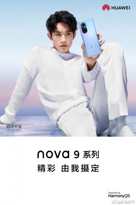 Объявлена дата анонса Huawei Nova 9 – фото 1