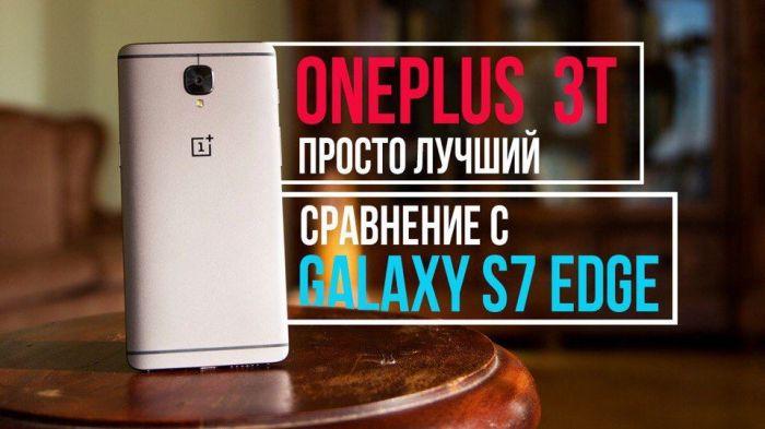 OnePlus 3T: достойная альтернатива для переоцененных грандов – фото 1