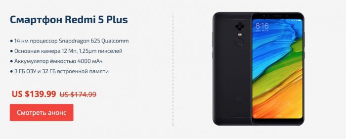 Лови скидку на Xiaomi Redmi 5 Plus – фото 2