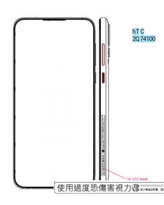 HTC U13 замечен на сайте регулятора – фото 1