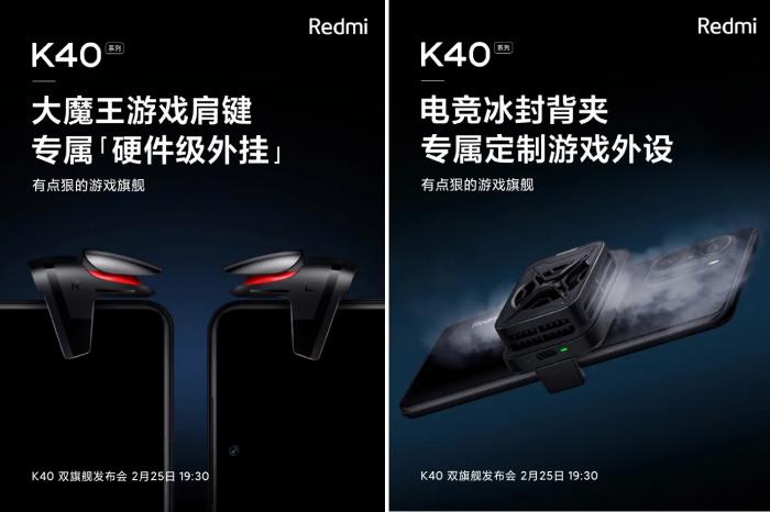 Всё для геймеров. Redmi представила игровые аксессуары для будущего Redmi K40 и K40 Pro – фото 1