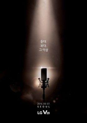 LG подтвердила выход музыкального флагмана V20 и анонс в Южной Кореи 7 сентября – фото 1