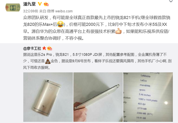 LeEco Le 2s Pro (X720) с Snapdragon 821 дебютирует за день до премьеры iPhone 7 – фото 1