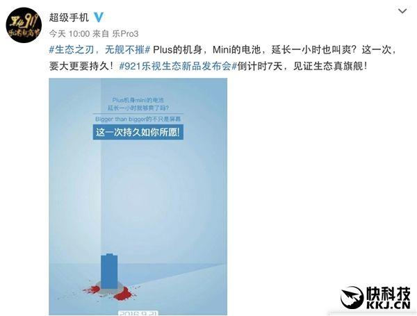 LeEco высмеивает автономность iPhone 7 в новом тизере Le Pro 3 – фото 1