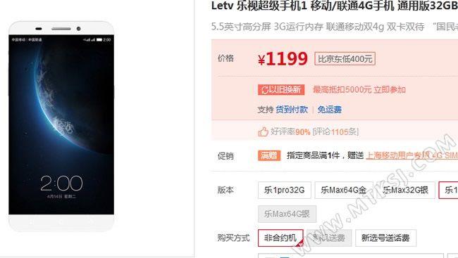 LeTV_One за 188$