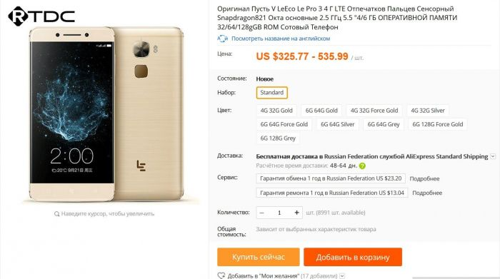 LeEco Le Pro 3 доступен для заказа по цене от $300 – фото 1