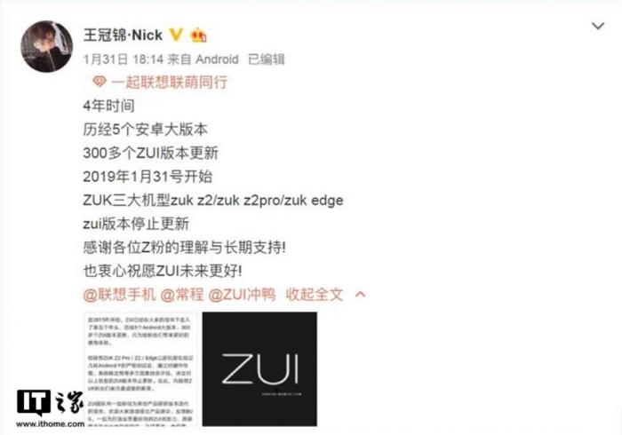 Lenovo прекращает поддержку смартфонов ZUK – фото 2