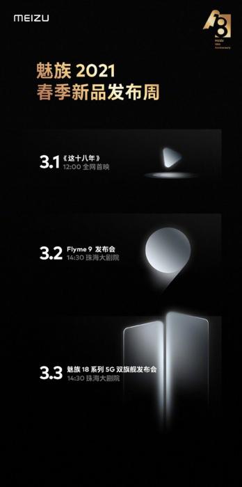 Официально. Meizu готовит сразу три презентации на начало марта – фото 1