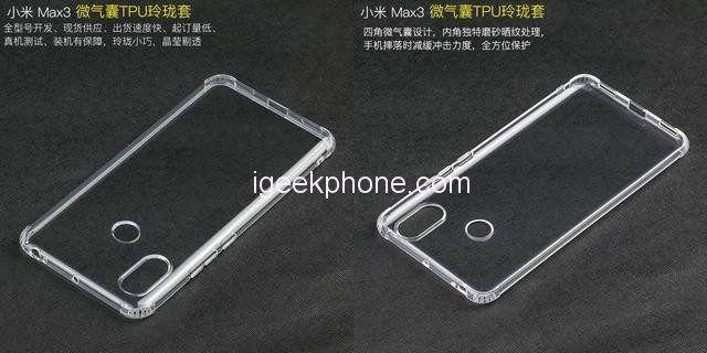 Xiaomi Mi Max 3 получит ту же аппаратную платформу, что и Xiaomi Mi8 SE – фото 1