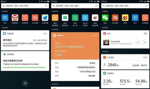 Xiaomi выкатила глобальное стабильное обновление MIUI 8.2 – фото 2