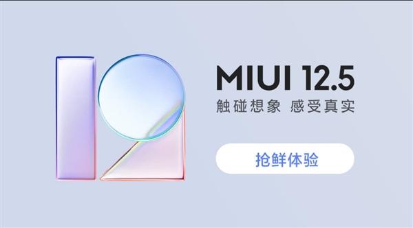 Открыта регистрация на бета-версию MIUI 12.5 для 21 модели смартфонов – фото 1