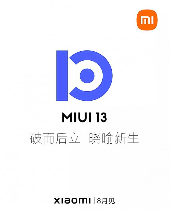 Xiaomi действительно отложила анонс MIUI 13. И вот когда ее представят – фото 1