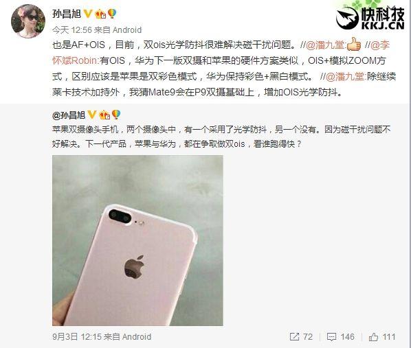 Huawei Mate 9: какой будет двойная основная камера? – фото 1