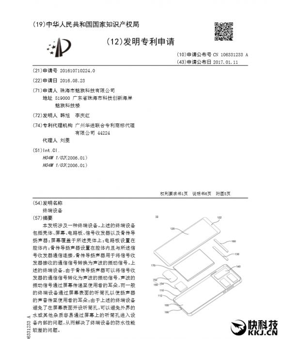 Meizu оформила патент на безрамочный смартфон – фото 1