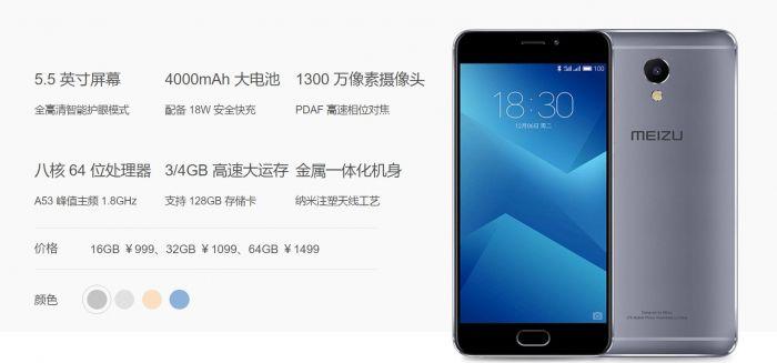 ZUK Z2 Pro сбросил в цене, а Meizu M5 Note подорожал в Китае – фото 2