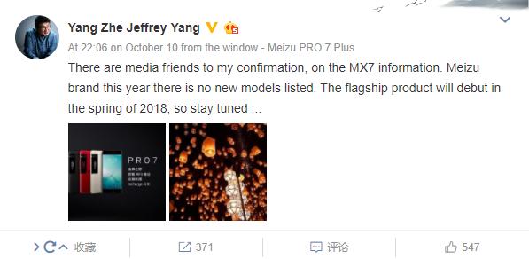 Meizu выпустит флагман, но не в этом году – фото 1