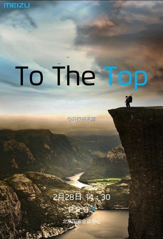 Премьера Meizu Pro 7 может состояться 28 февраля – фото 1