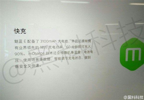 Meizu M1E будет поддерживать технологию быстрого заряда mCharge – фото 2