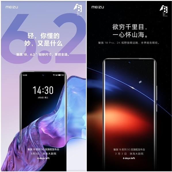 Meizu 18 будет удобно пользоваться одной рукой. Новые подробности перед презентацией – фото 1