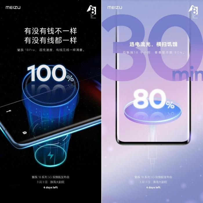 Новые подробности о Meizu 18 и 18 Pro. Сегодня поговорим о зарядках – фото 1