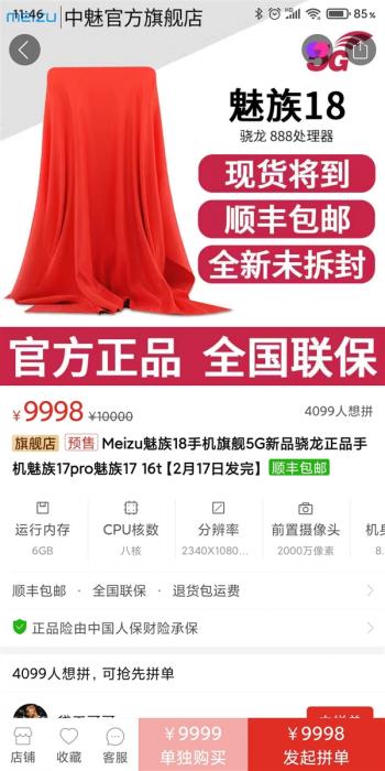 Meizu 18 уже доступен для предзаказа. А где же анонс? – фото 1