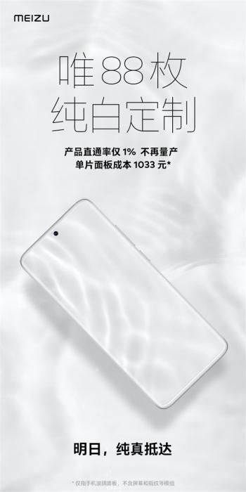 Meizu 18 получит эксклюзивную версию с необычной дисплейной панелью – фото 1