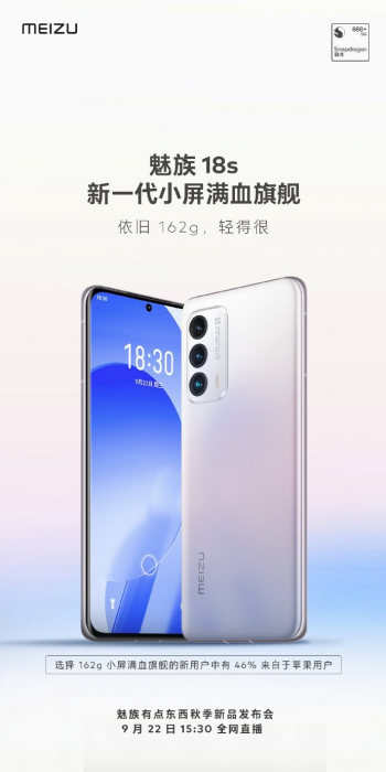 Meizu 18s станет рекордно легким флагманом с Snapdragon 888+ – фото 1