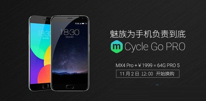 Meizu_MX4_Pro обменять на Meizu_Pro_5