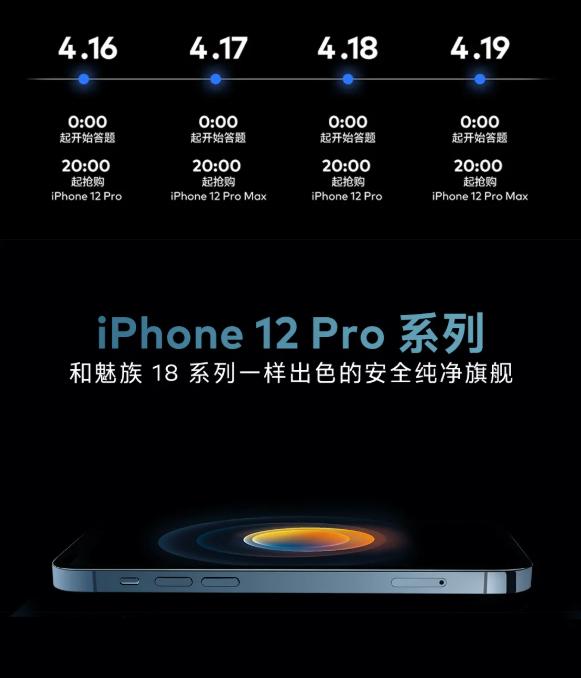 iPhone 12 Pro и iPhone 12 Pro Max доступны в фирменном магазине Meizu. Еще и по низкой цене – фото 1