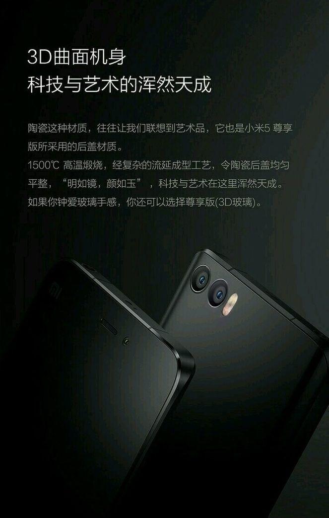 Xiaomi Mi 5S получит двойную тыльную камеру. Подтверждено новым тизером – фото 2