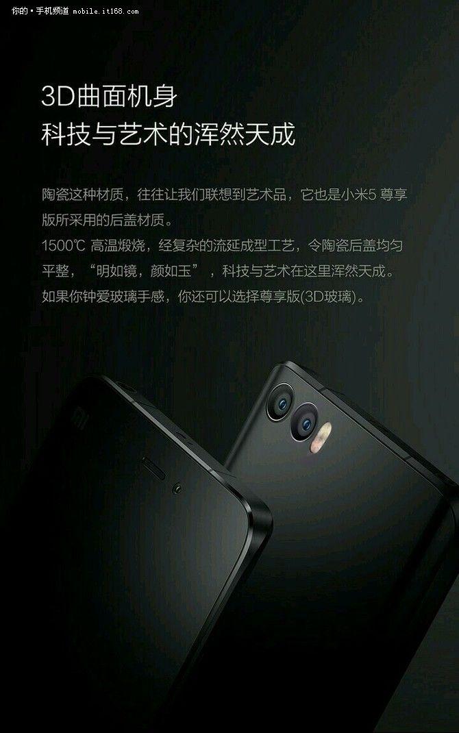 Xiaomi Mi5S показался с двойной камерой на рендере – фото 1