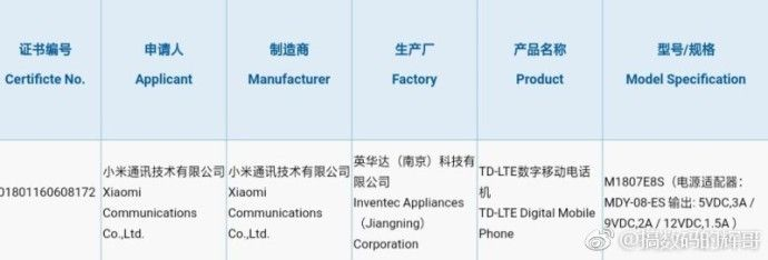 Xiaomi Mi Max 3 получит ту же аппаратную платформу, что и Xiaomi Mi8 SE – фото 3