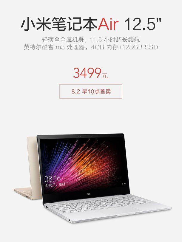 Первые покупатели Xiaomi Mi Notebook Air получили в подарок лазерную гравировку – фото 1