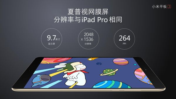 Xiaomi Mi Pad 3: предполагаемые характеристики, цена и дата анонса – фото 2