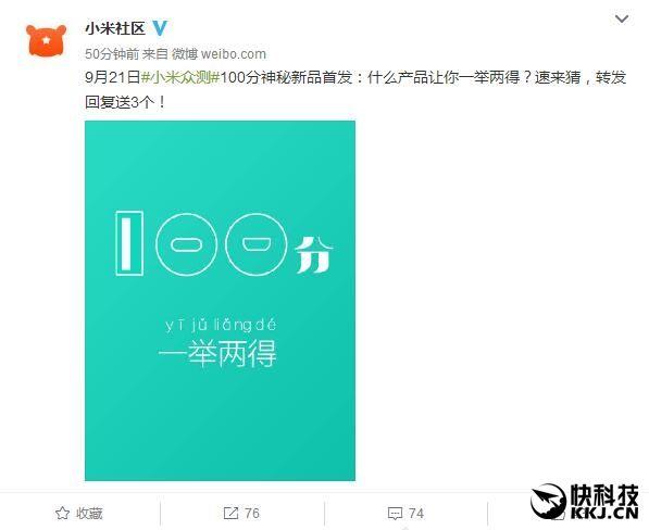 Xiaomi представит 21 сентября новый Power Bank с портом  USB Type-C – фото 2