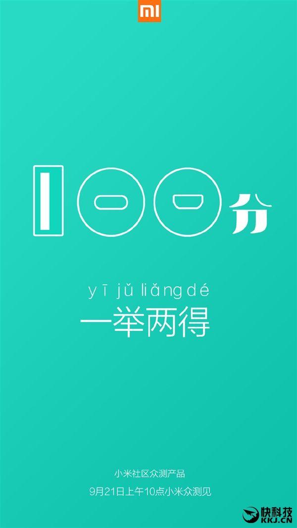 Xiaomi представит 21 сентября новый Power Bank с портом  USB Type-C – фото 1