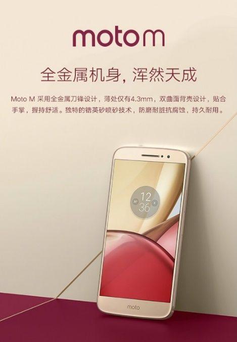 Характеристики Motorola Moto M стали известны накануне дебюта – фото 1