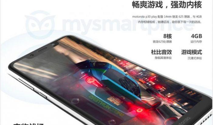 Moto P30 Play: характеристики и цена – фото 2
