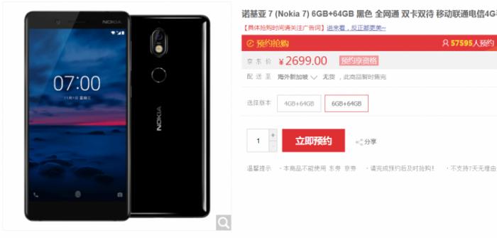 Предзаказ на Nokia 7 и фото задней панели Nokia 9 – фото 1