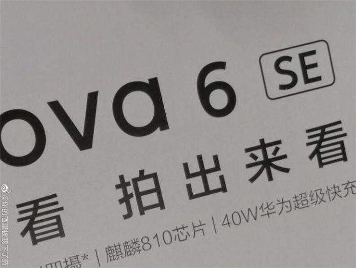 Huawei Nova 6 SE позирует на рендере: боковой сканер отпечатков пальцев и квадрокамера – фото 2