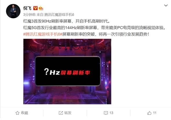 Игровой Nubia Red Magic 6 поставит новый рекорд частоты обновления экрана – фото 1