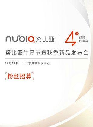 Обновленный в честь 4-летия бренда Nubia Z11 mini получит камеры на 23 и 13 Мп – фото 1