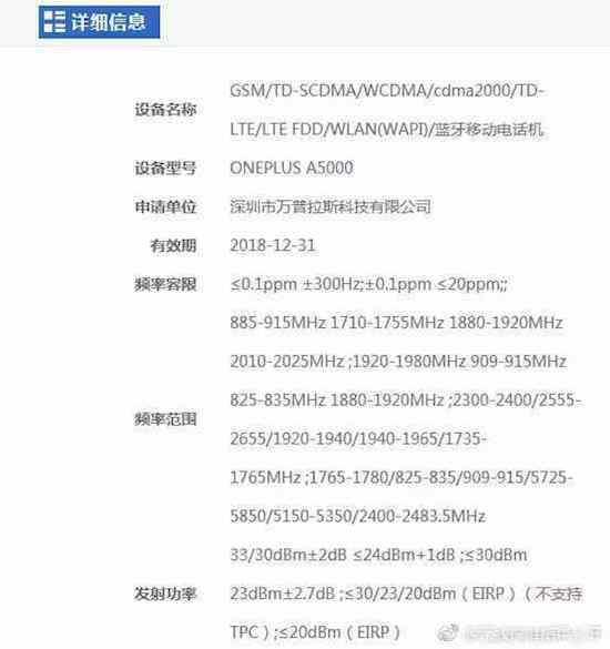 OnePlus 5 «A5000» сертифицирован в Китае и появилось первое фото чехлов флагмана – фото 3