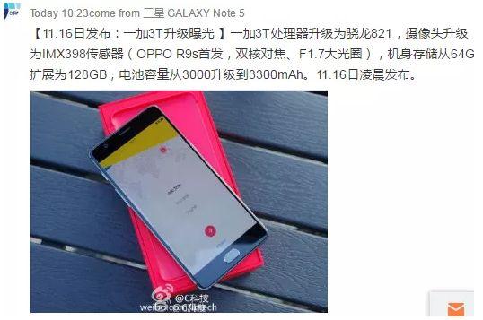 Появилось фото OnePlus 3T – фото 1
