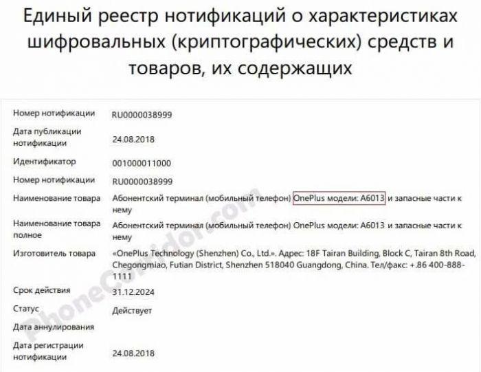 OnePlus 6T официально зарегистрирован в России – фото 1