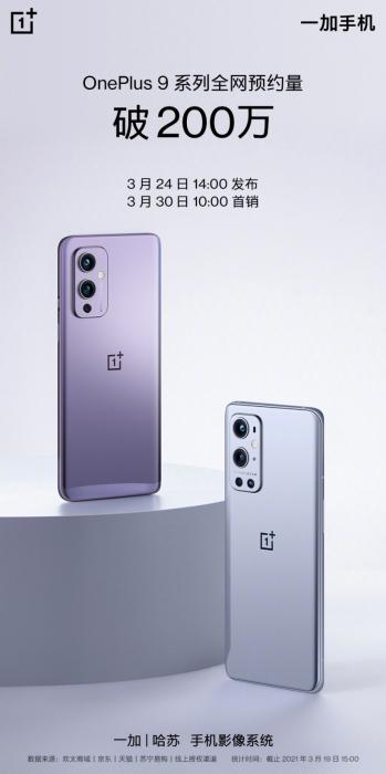 OnePlus 9: лучшая мобильная камера с Hasselblad и искусственный ажиотаж в Китае – фото 1